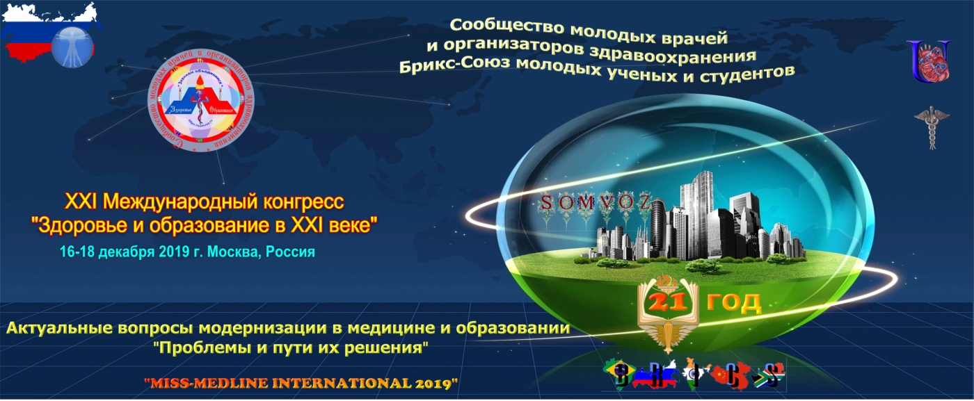 XXI Международный конгресс