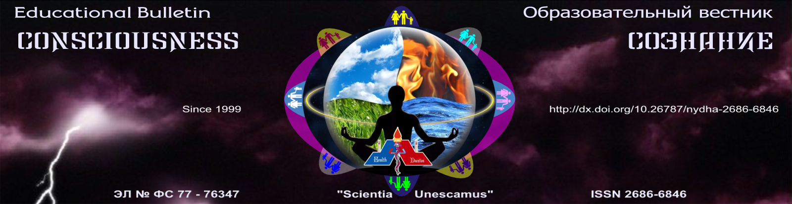 "Educational Bulletin ""CONSCIOUSNESS"""